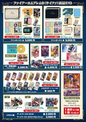 Comicmarket95 goods.png
