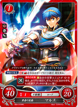 Marth1.png