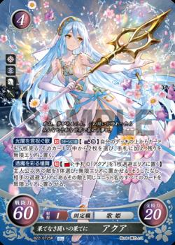 Azura B02-055HN Lady of the Surface Fire Emblem Cipher 02